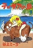 ティダアの島 1 (パーティコミックス)