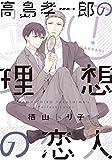 高島孝一郎の理想の恋人 (ディアプラス・コミックス)