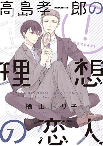 高島孝一郎の理想の恋人 (ディアプラス・コミックス)の詳細を見る