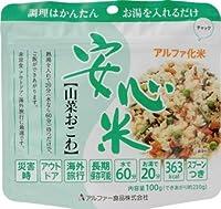 安心米 山菜おこわ 15食入り/箱