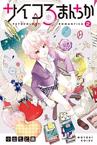 サイコろまんちか 分冊版(2) 「プライミング効果」「同調」 (月刊少年ライバルコミックス)の詳細を見る