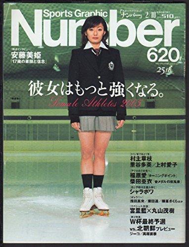 Number(ナンバー)620号 彼女はもっと強くなる。 (Sports Graphic Number(スポーツ・グラフィック ナンバー)) -