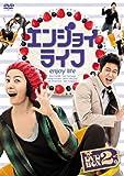 エンジョイライフ DVD-BOX 2[DVD]