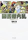 図書館内乱 図書館戦争シリーズ (2) (角川文庫) 画像