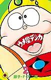 ウメ星デンカ 2 (てんとう虫コミックス)