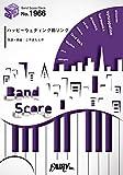 バンドスコアピースBP1966 ハッピーウェディング前ソング / ヤバイTシャツ屋さん ~5th single「パイナップルせんぱい」収録曲 (BAND SCORE PIECE)