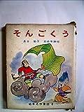 そんごくう (昭和43年) (幼年名作童話〈6〉)