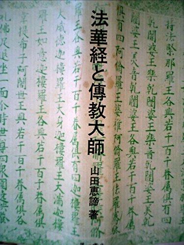 法華経と伝教大師 (1973年)