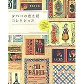 タバコの巻き紙コレクション