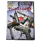 スパイアイテムGun DVD vol.4 名銃シリーズ マシンピストルの世界(国際出版株式会社)