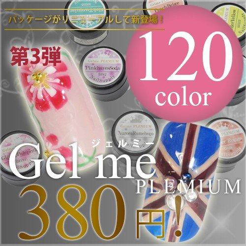 【全132色】[ジェルミープレミアム] Gel me カラージェル 5g [第3弾] ジェルネイル 【UV & LED対応】/83)モンブランベージュ/A57
