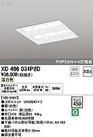オーデリック 店舗・施設用照明 テクニカルライト ベースライト【XD 466 031P2D】XD466031P2D