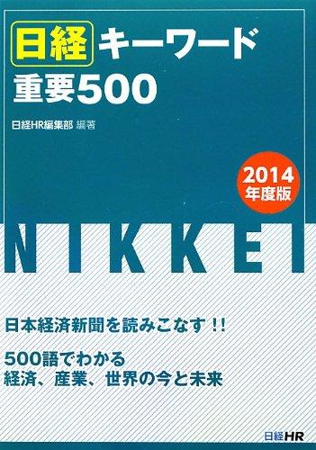 日経キーワード重要500 2014年度版の詳細を見る