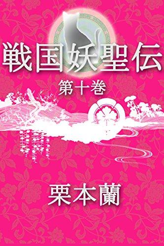 戦国妖聖伝 第十巻