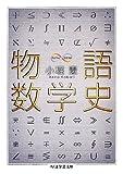 物語数学史 (ちくま学芸文庫)