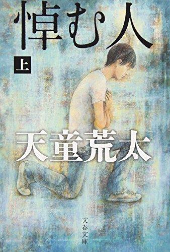 悼む人〈上〉 (文春文庫)