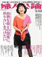 婦人公論 2014年 3/22号 [雑誌]