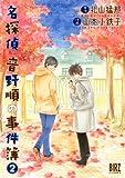 名探偵音野順の事件簿 2 (バーズコミックス)
