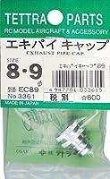 テトラ エキパイキャップ89 (EC89) 03361