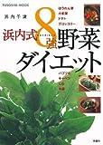 浜内式8強野菜ダイエット (扶桑社ムック) 画像