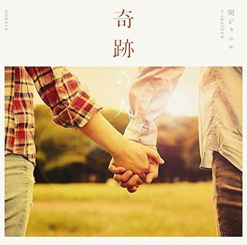 奇跡の人(初回生産限定盤)(DVD付)
