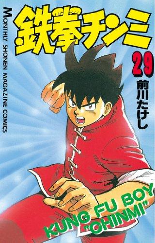 鉄拳チンミ(29) (月刊少年マガジンコミックス)