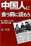 中国人に会う前に読もう ―第一線商社マンの目・暴動中国の深層― (彩ブックス)