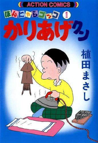 【Kindleセール】祝・連載40周年!1〜40巻が44円になる「かりあげクンキャンペーン」開催中(10/1まで)