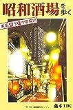 昭和酒場を歩く―東京盛り場今昔探訪