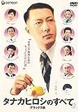 タナカヒロシのすべて デラックス版[DVD]