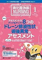 消化器外科ナーシング 2017年1月号(第22巻1号)特集:アセスメント力 アップ&アップ!  8つのドレーン排液性状と術後異常のアセスメント