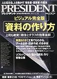 PRESIDENT (プレジデント) 2013年 12/2号 [雑誌]