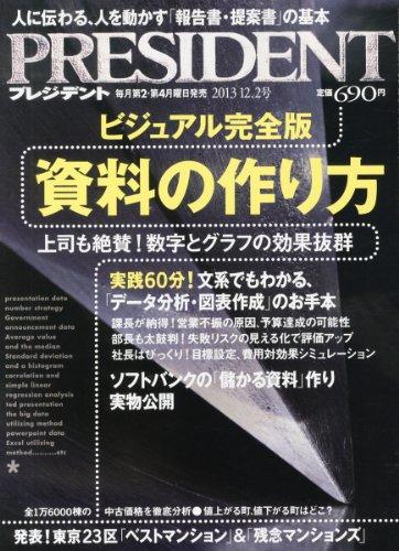 PRESIDENT (プレジデント) 2013年 12/2号 [雑誌]の詳細を見る