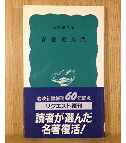 音楽美入門 (岩波新書 青版 52)の詳細を見る