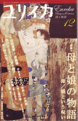 ユリイカ2008年12月号 特集=母と娘の物語 母/娘という呪いの詳細を見る