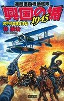 興国の楯1945 装甲列車撤収作戦! (歴史群像新書)