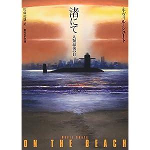 渚にて【新版】 人類最後の日 (創元SF文庫)