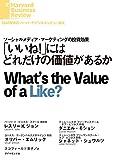 「 いいね!」にはどれだけの価値があるか DIAMOND ハーバード・ビジネス・レビュー論文