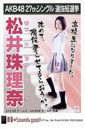 AKB48 公式生写真 27thシングル 選抜総選挙 真夏のSounds good! 劇場盤 【松井珠理奈】