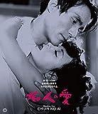 痴人の愛(1949) 修復版[Blu-ray/ブルーレイ]