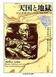天国と地獄―ジャック・オッフェンバックと同時代のパリ (ちくま学芸文庫)
