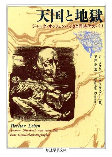 天国と地獄―ジャック・オッフェンバックと同時代のパリ (ちくま学芸文庫)の詳細を見る