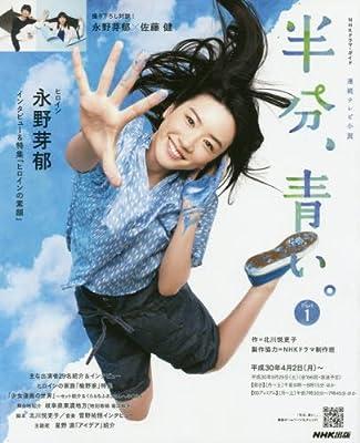 連続テレビ小説 半分、青い。 Part1 (NHKドラマ・ガイド)
