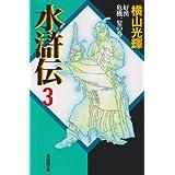 水滸伝 3 (潮漫画文庫)