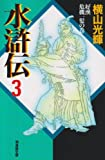 水滸伝 3 好漢危機一髪の巻 (潮漫画文庫)