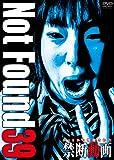Not Found 39 -ネットから削除された禁断動画- [DVD]