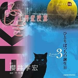 ふしぎ工房症候群 朗読CD EPISODE3「ひとりぼっちの誕生日」