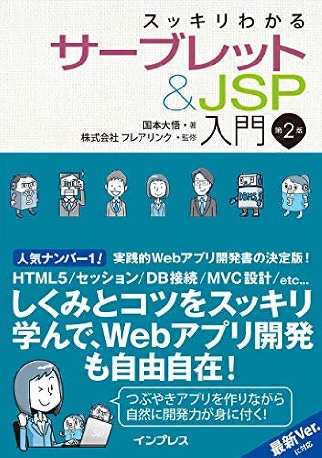 むしろ蒸留同行スッキリわかるサーブレット&JSP入門 第2版 (スッキリシリーズ)
