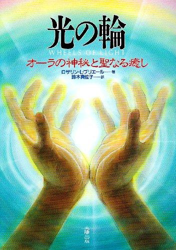 光の輪―オーラの神秘と聖なる癒しの詳細を見る