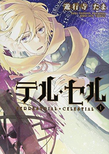テル・セル 1巻 (IDコミックス ZERO-SUMコミックス)